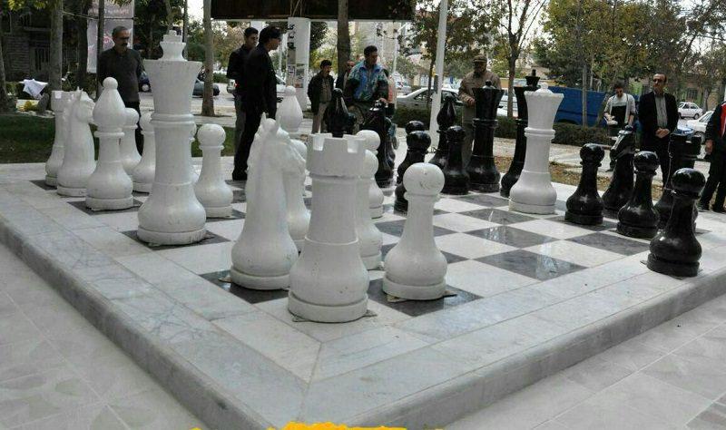 پارک شطرنج